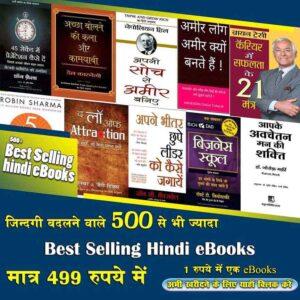 500+ बेस्ट सेल्लिंग हिंदी eBooks जो जिन्दगी बदल दे