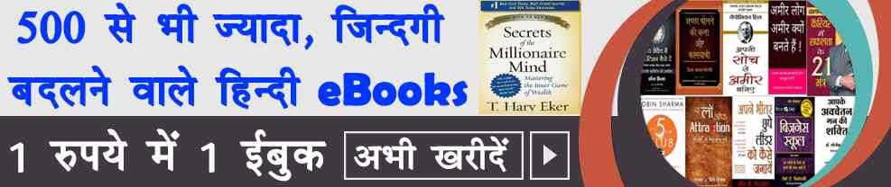 500 Best Selling Hindi eBooks Banner Ad