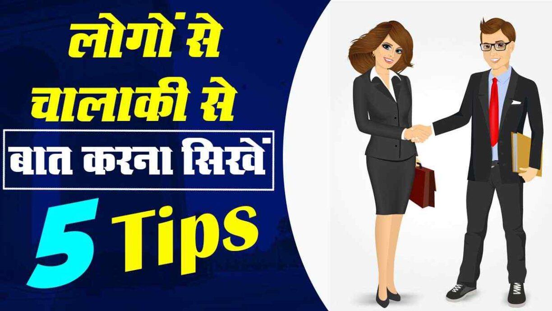 How to Talk People in Hindi लोगों से चालाकी से बात करना सीखें Angesh Kumar Gond