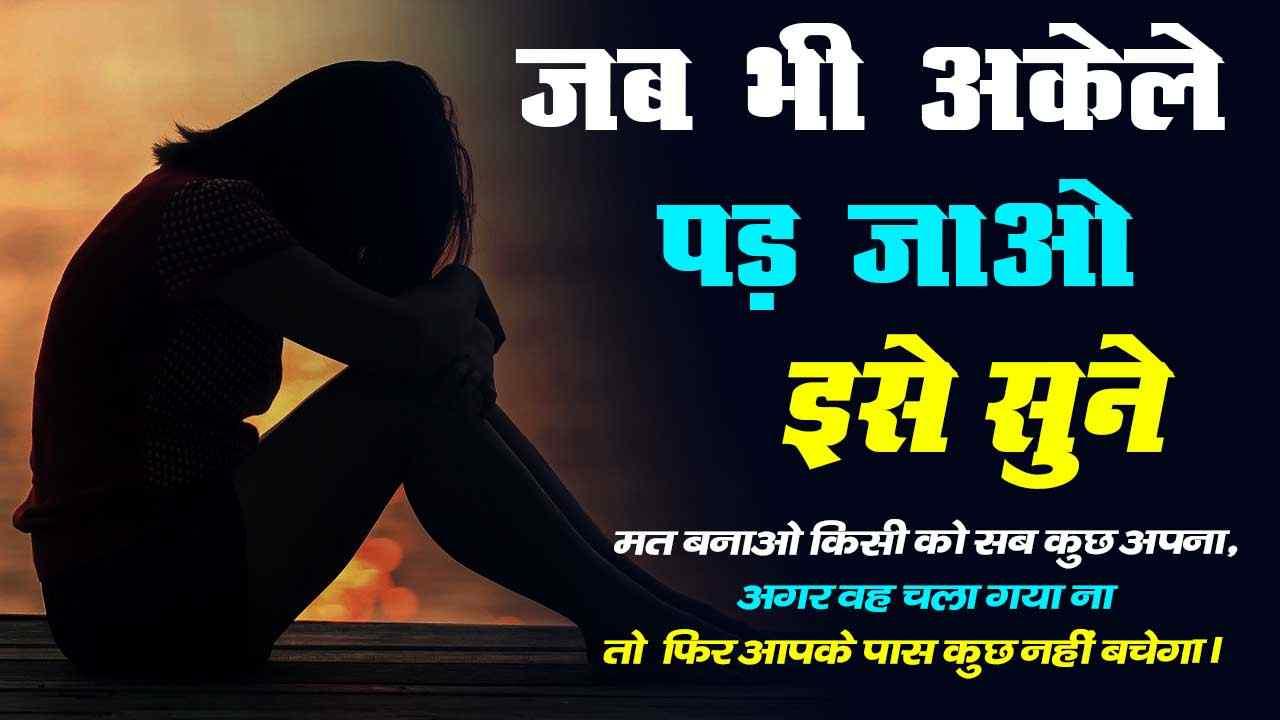 Sad Motivational Line in Hindi