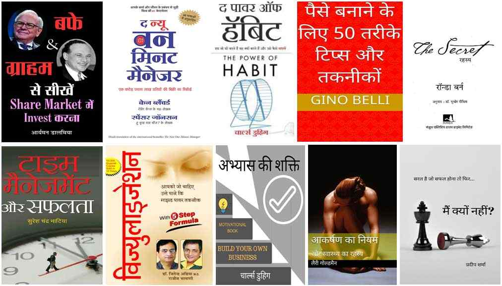 Set Eight 11 Best Selling Hindi ebooks
