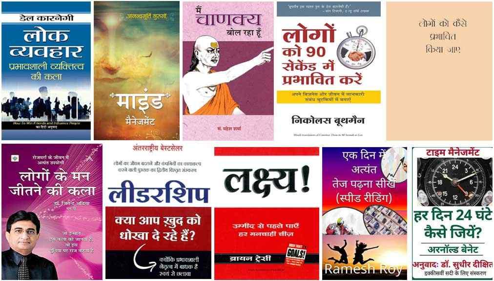 Set Five 11 Best Selling Hindi ebooks
