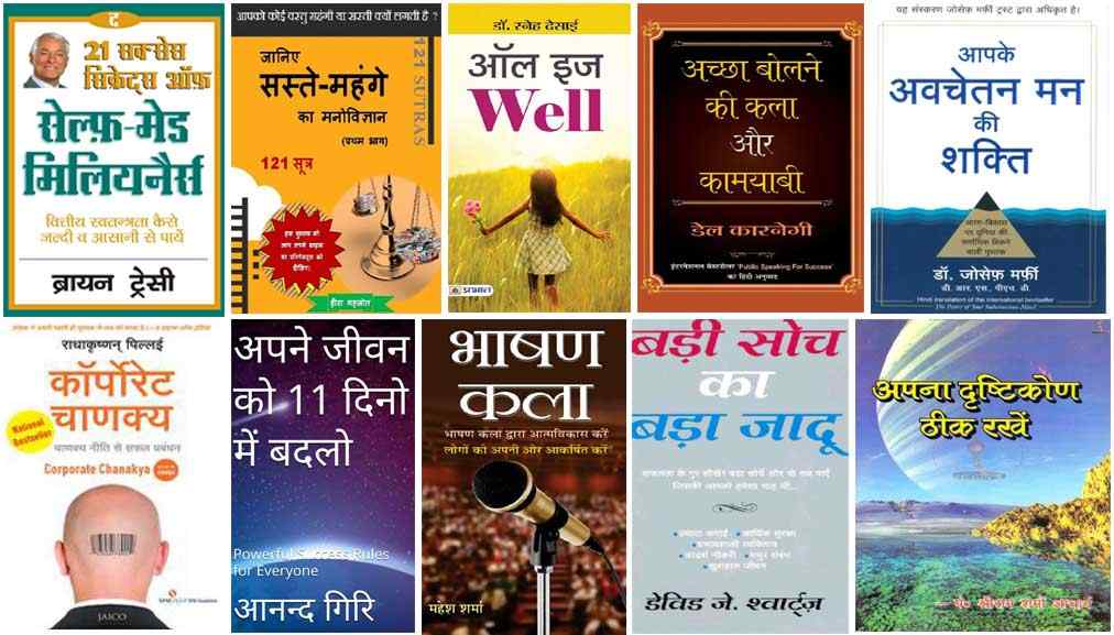 Set Four 11 Best Selling Hindi ebooks
