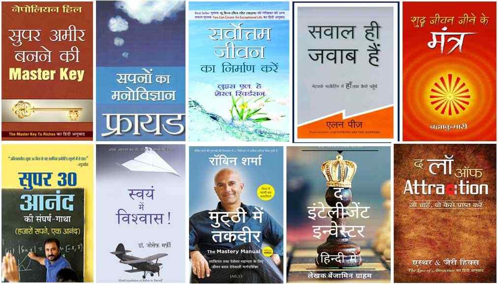 Set Seven 11 Best Selling Hindi ebooks