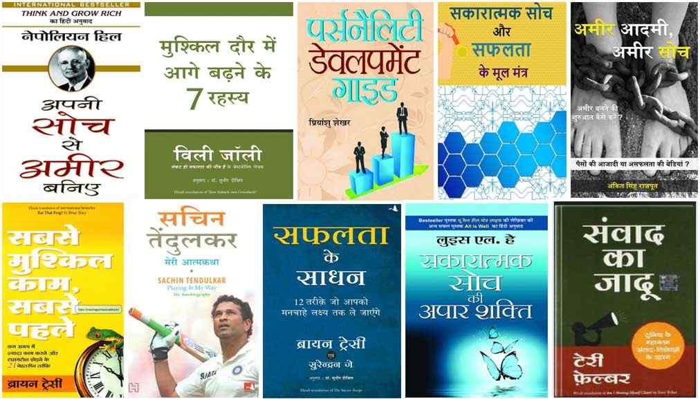 Set Six 11 Best Selling Hindi ebooks