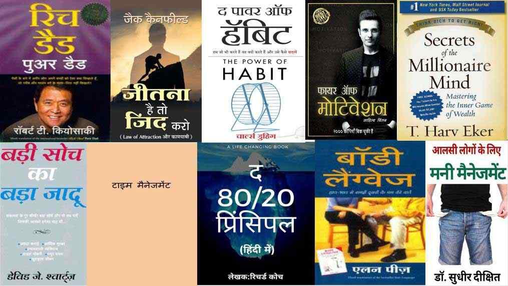 Best Selling Hindi eBooks Set Two