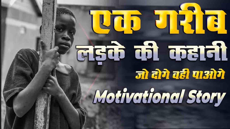 Very PowerFull Motivationa Story in Hindi 2021 एक गरीब लड़के की कहानी-min (1)