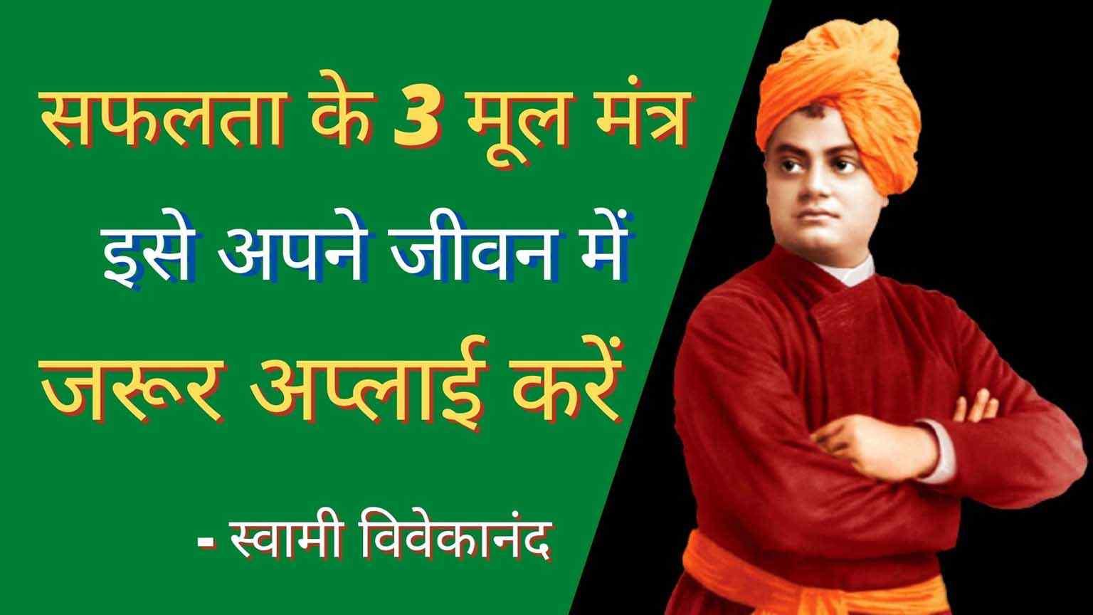 Swami Vivekananda inspiring ideas