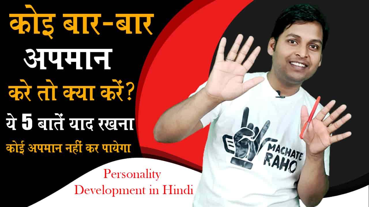 Personality Development in Hindi Khud ki Ijjat Karna Sikho