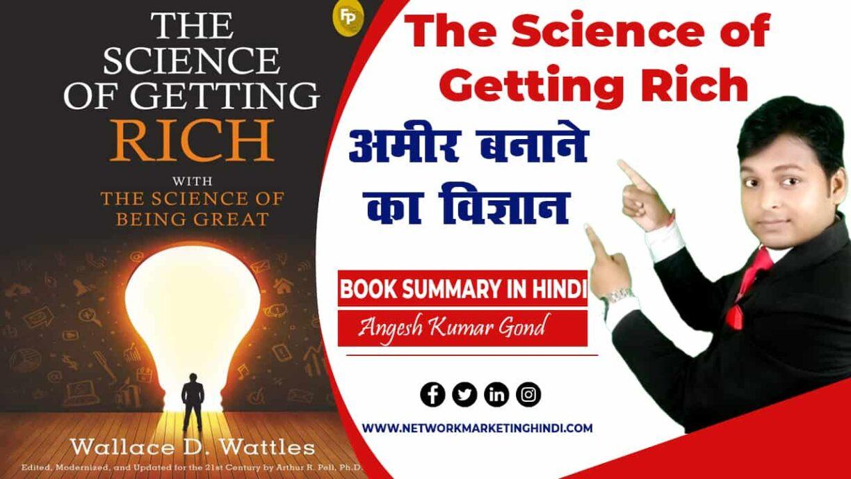 The Science of Getting Rich Book Summary in Hindi अमीर बनाने का विज्ञान
