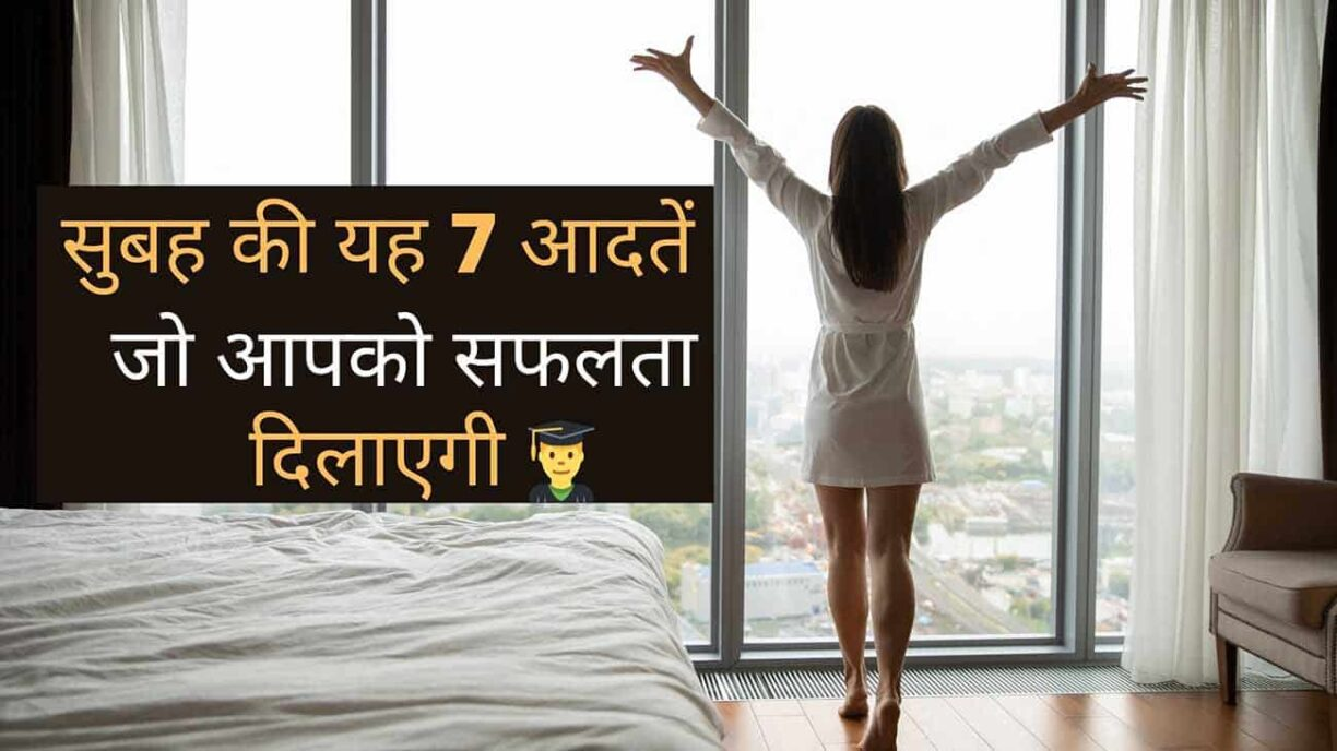 7 Morning habits that will give you success