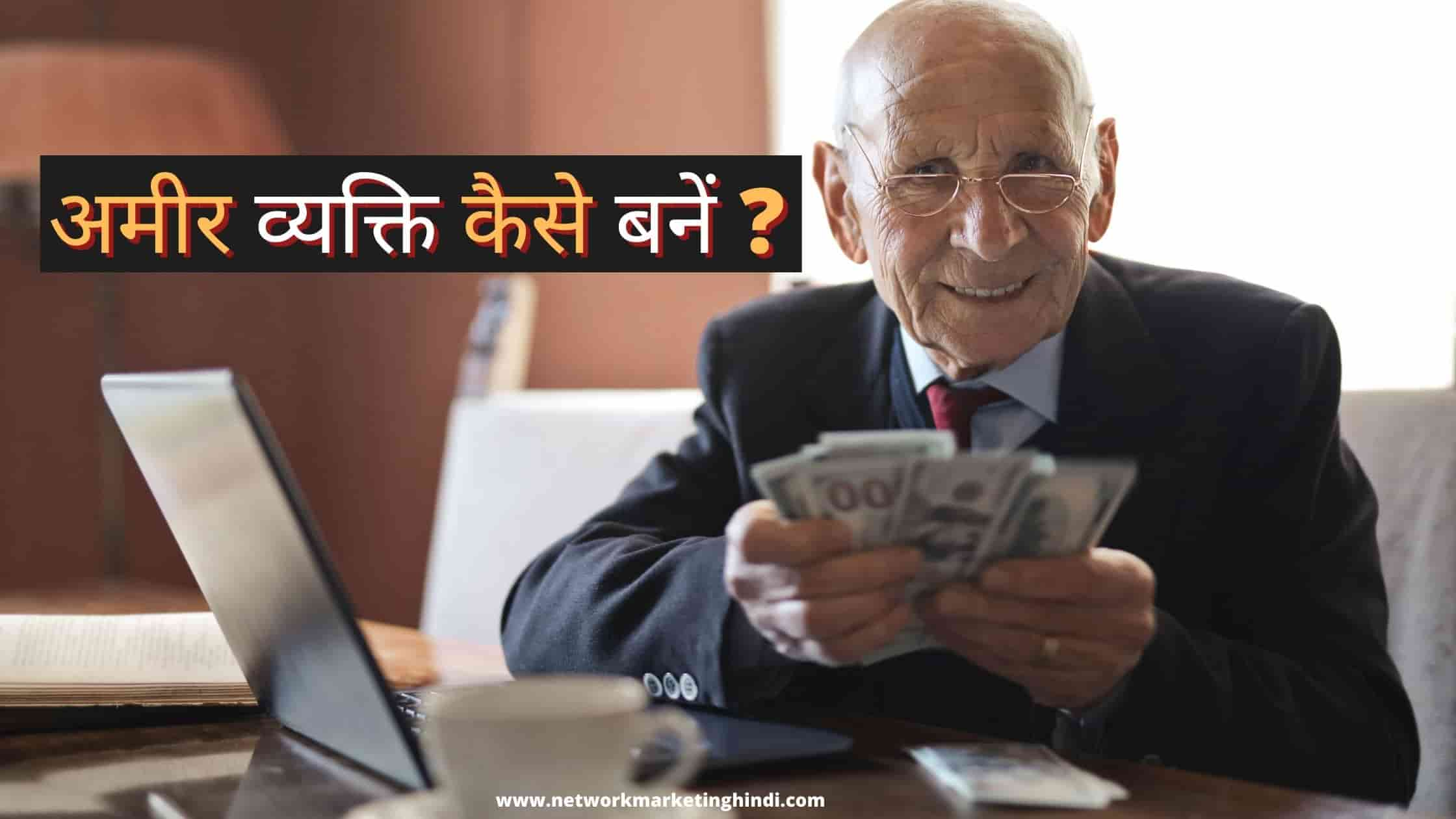 How to Become Rich Person in Hindi
