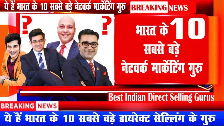 Top 10 Networker in India 2021 भारत के 10 सबसे बड़े डायरेक्ट सेल्लिंग के गुरु